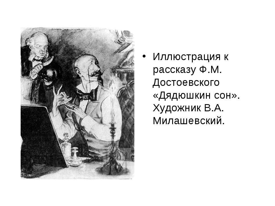 Иллюстрация к рассказу Ф.М. Достоевского «Дядюшкин сон». Художник В.А. Милаше...