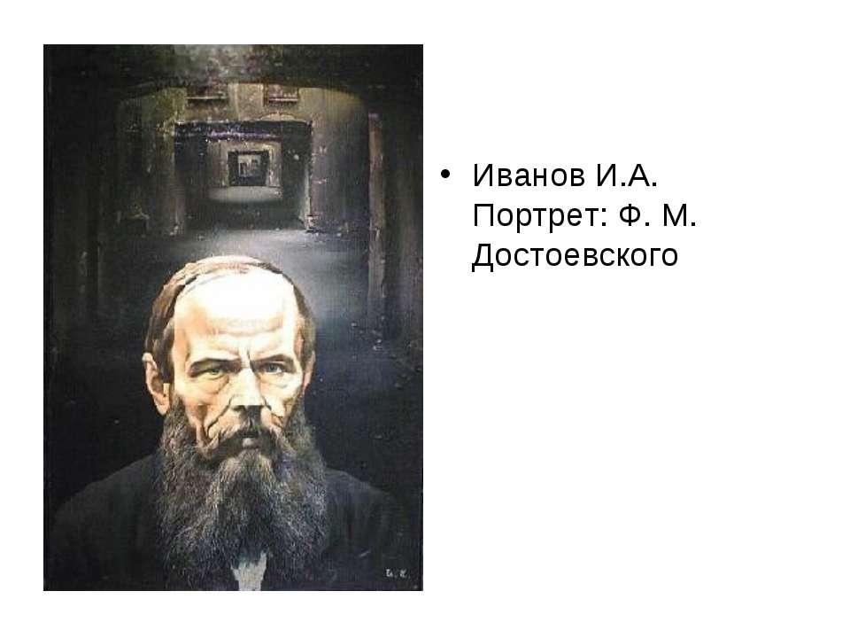 Иванов И.А. Портрет: Ф. М. Достоевского