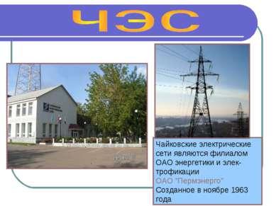 Чайковские электрические сети являются филиалом ОАО энергетики и элек-трофика...