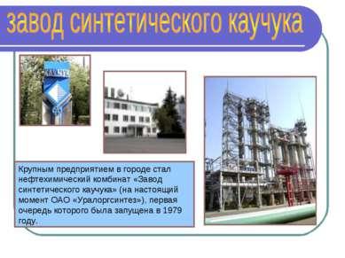 Крупным предприятием в городе стал нефтехимический комбинат «Завод синтетичес...