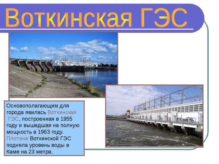 Основополагающим для города явилась Воткинская ГЭС, построенная в 1955 году и...
