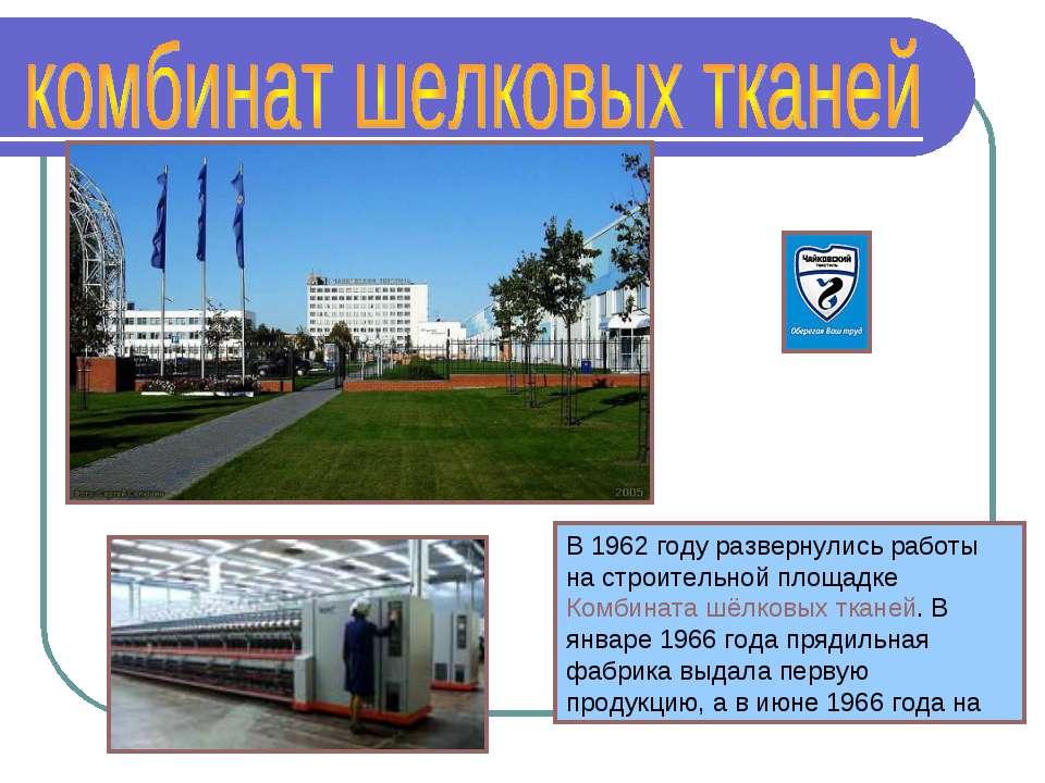 В 1962 году развернулись работы на строительной площадке Комбината шёлковых т...
