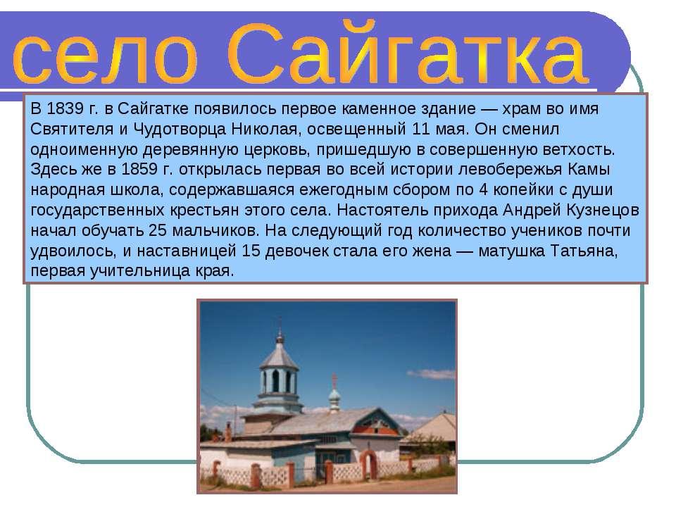 В1839г.в Сайгатке появилось первое каменное здание — храм воимя Святителя...