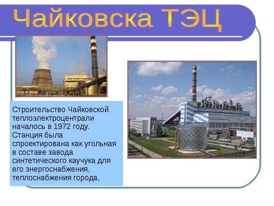 Строительство Чайковской теплоэлектроцентрали началось в 1972году. Станция б...