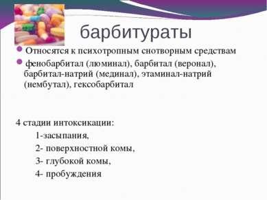 барбитураты Относятся к психотропным снотворным средствам фенобарбитал (люмин...