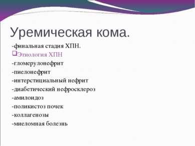 Уремическая кома. -финальная стадия ХПН. Этиология ХПН -гломерулонефрит -пиел...