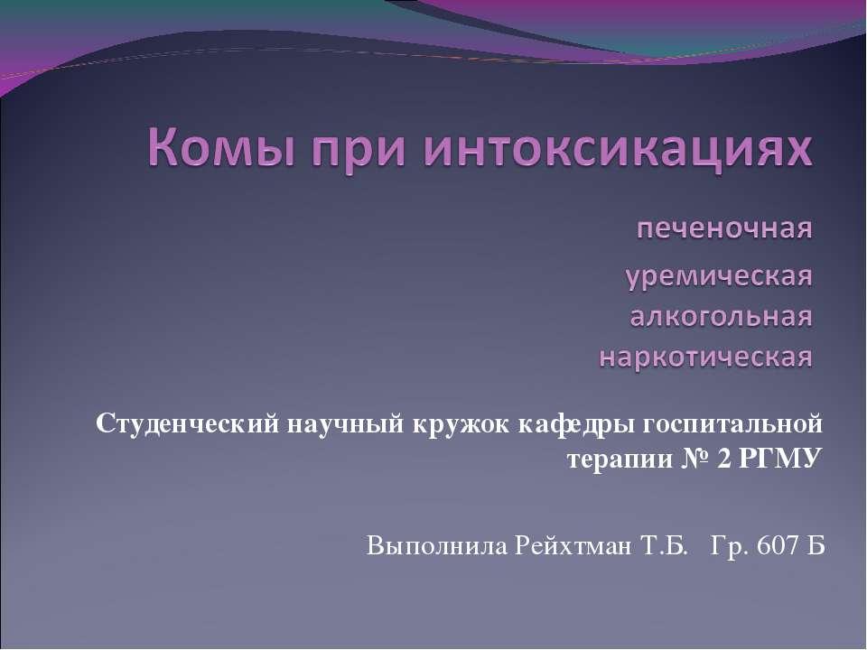 Студенческий научный кружок кафедры госпитальной терапии № 2 РГМУ Выполнила Р...