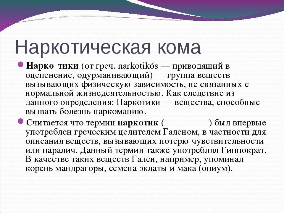 Наркотическая кома Нарко тики (от греч. narkotikós — приводящий в оцепенение,...