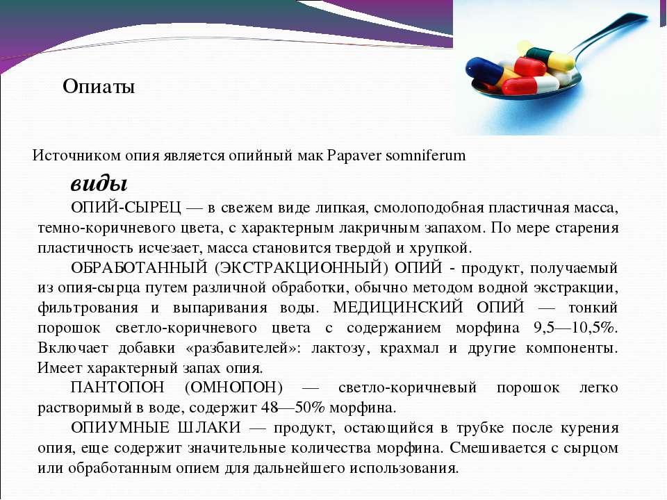 Опиаты Источником опия является опийный мак Papaver somniferum виды ОПИЙ-СЫРЕ...