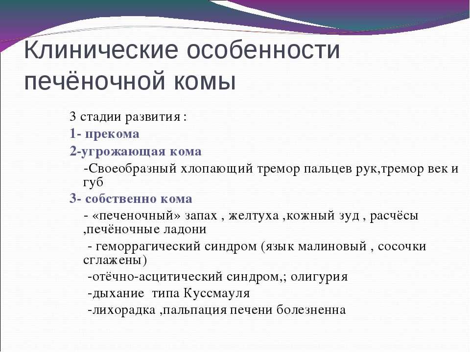 Клинические особенности печёночной комы 3 стадии развития : 1- прекома 2-угро...