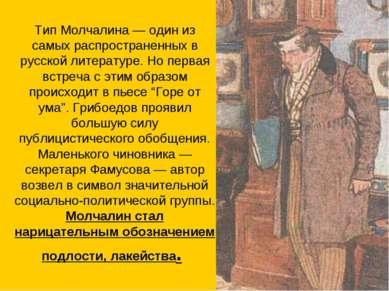 Тип Молчалина — один из самых распространенных в русской литературе. Но перва...