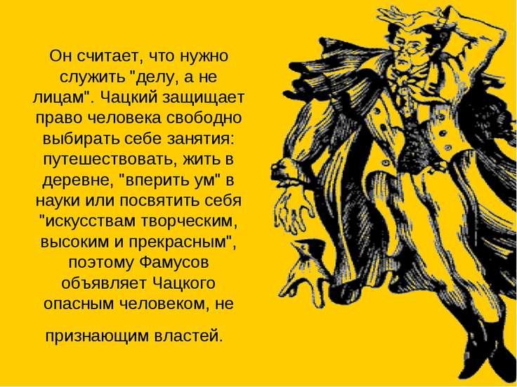 """Он считает, что нужно служить """"делу, а не лицам"""". Чацкий защищает право челов..."""