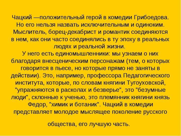 Чацкий —положительный герой в комедии Грибоедова. Но его нельзя назвать исклю...