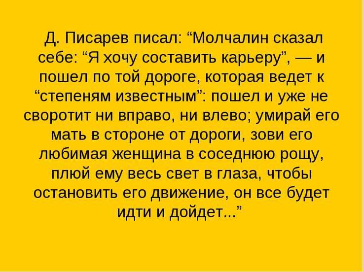 """Д. Писарев писал: """"Молчалин сказал себе: """"Я хочу составить карьеру"""", — и поше..."""