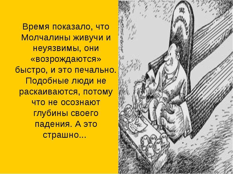 Время показало, что Молчалины живучи и неуязвимы, они «возрождаются» быстро, ...