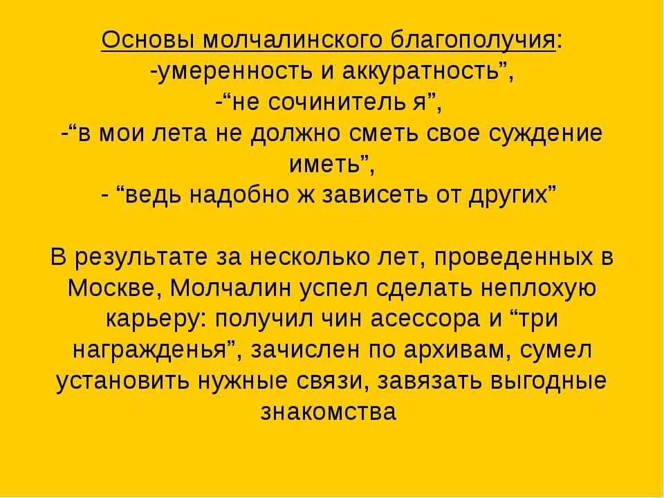 """Основы молчалинского благополучия: -умеренность и аккуратность"""", -""""не сочинит..."""
