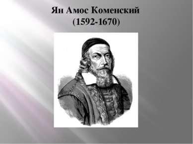 Ян Амос Коменский (1592-1670)