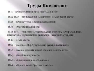 Труды Коменского 1618 - начинает первый труд «Письма к небу» 1622-1627 – прои...