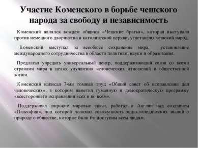 Участие Коменского в борьбе чешского народа за свободу и независимость Коменс...