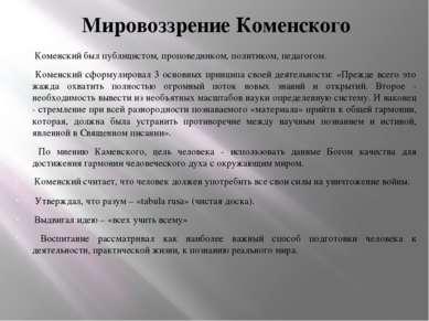 Мировоззрение Коменского Коменский был публицистом, проповедником, политиком,...