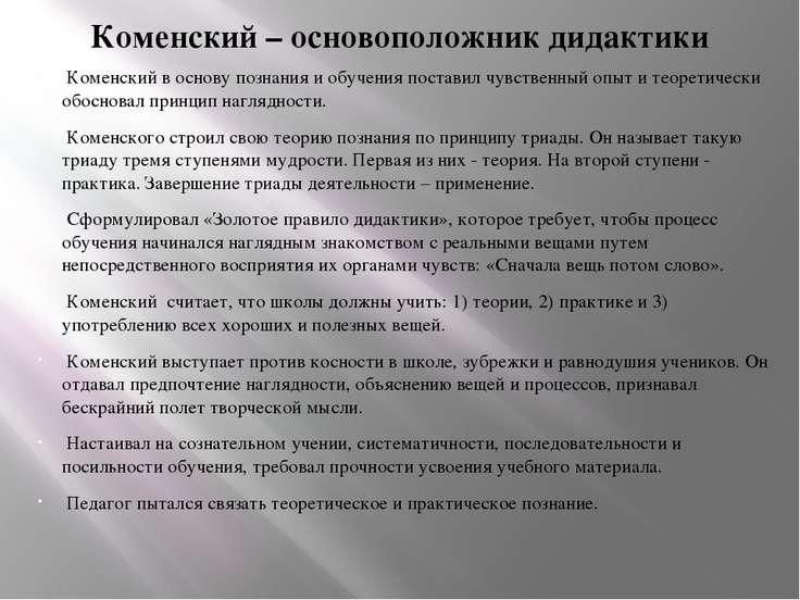 Коменский – основоположник дидактики Коменский в основу познания и обучения п...