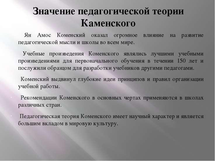 Значение педагогической теории Каменского Ян Амос Коменский оказал огромное в...