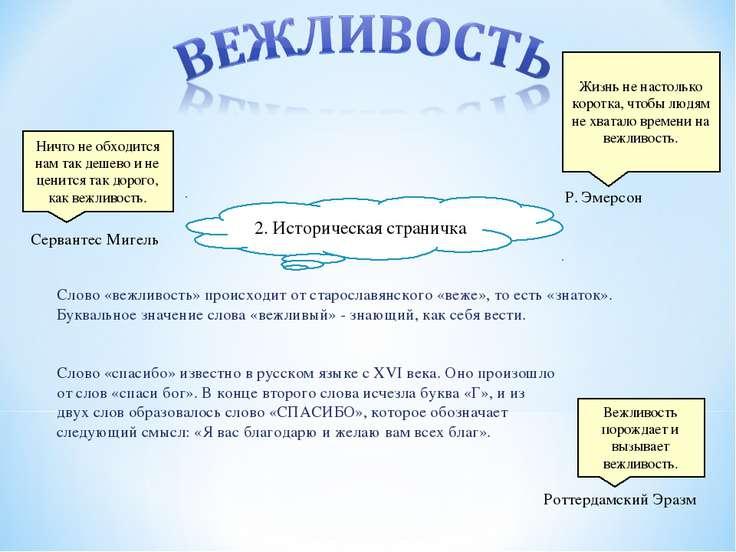 Слово «вежливость» происходит от старославянского «веже», то есть «знаток». Б...