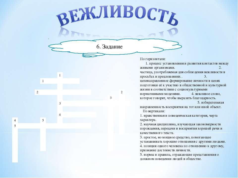 6. Задание По горизонтали: 1. процесс установления и развития контактов между...