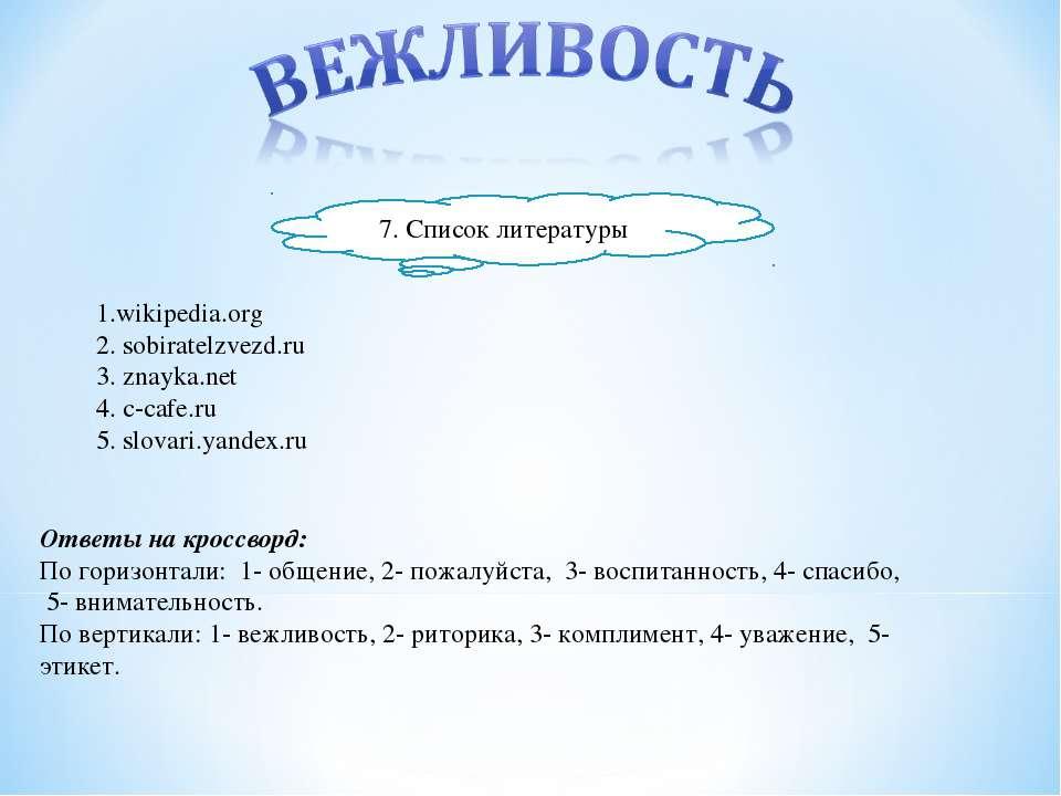 7. Список литературы Ответы на кроссворд: По горизонтали: 1- общение, 2- пожа...