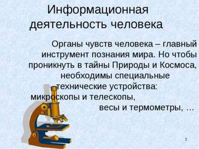 * Информационная деятельность человека Органы чувств человека – главный инстр...