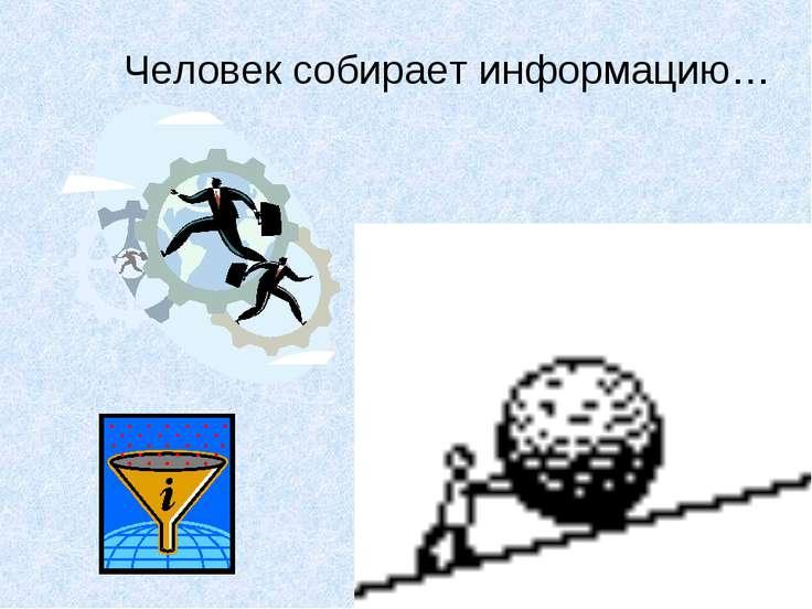 * Человек собирает информацию…