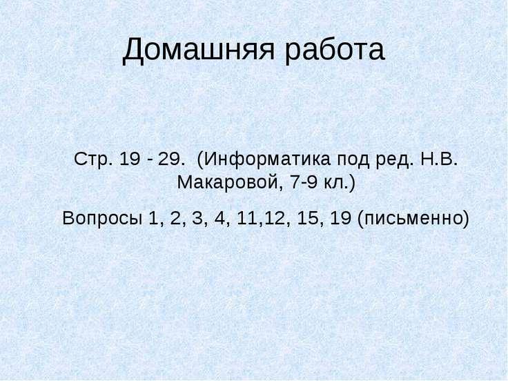 Домашняя работа Стр. 19 - 29. (Информатика под ред. Н.В. Макаровой, 7-9 кл.) ...