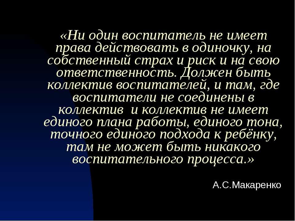«Ни один воспитатель не имеет права действовать в одиночку, на собственный ст...