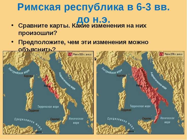 Римская республика в 6-3 вв. до н.э. Сравните карты. Какие изменения на них п...