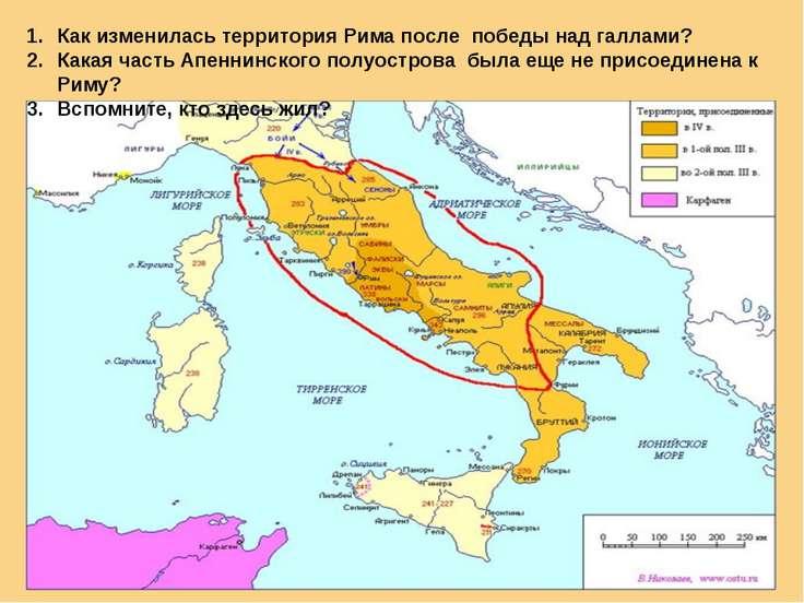 Как изменилась территория Рима после победы над галлами? Какая часть Апеннинс...