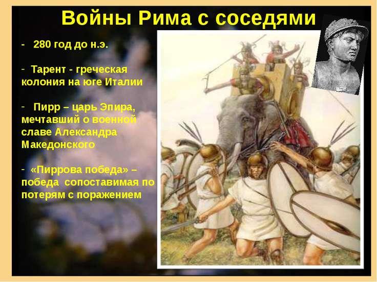 Войны Рима с соседями - 280 год до н.э. Тарент - греческая колония на юге Ита...