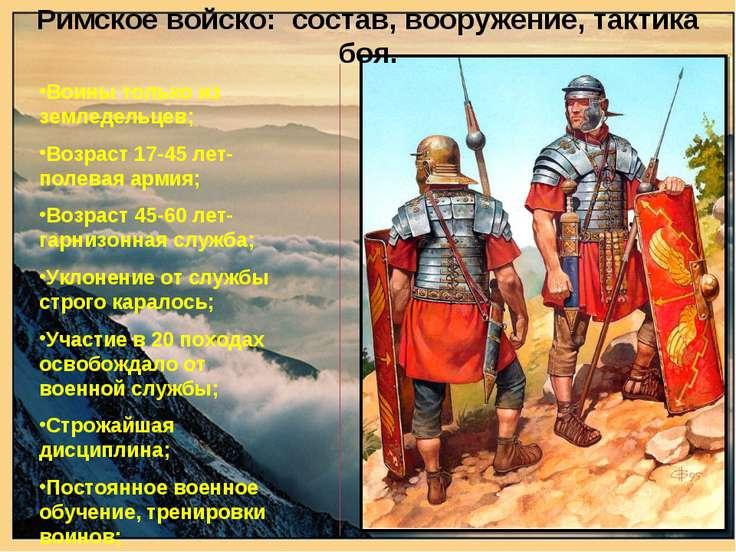 Римское войско: состав, вооружение, тактика боя. Воины только из земледельцев...