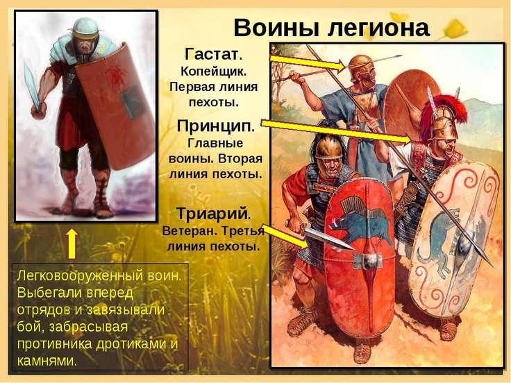 Воины легиона Легковооруженный воин. Выбегали вперед отрядов и завязывали бой...
