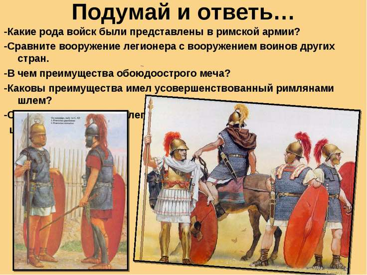 Подумай и ответь… -Какие рода войск были представлены в римской армии? -Сравн...