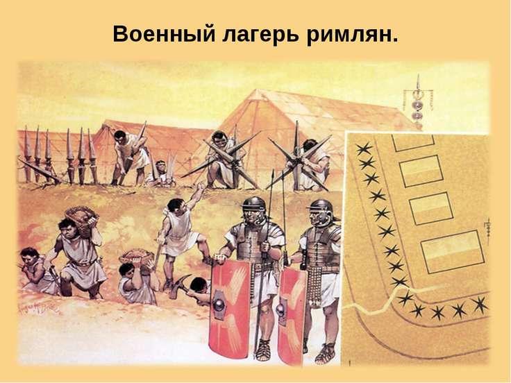 Военный лагерь римлян.