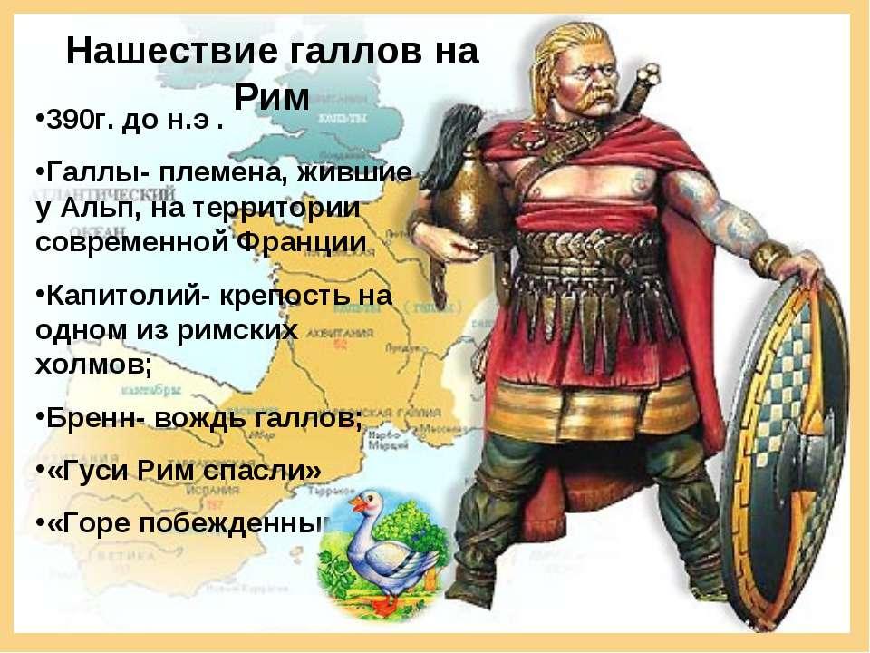 Нашествие галлов на Рим 390г. до н.э . Галлы- племена, жившие у Альп, на терр...