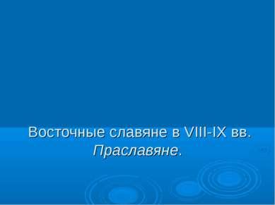 Восточные славяне в VIII-IX вв. Праславяне.