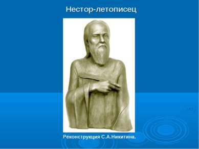 Нестор-летописец Реконструкция С.А.Никитина.