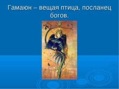 Гамаюн – вещая птица, посланец богов.