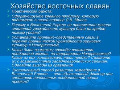 Хозяйство восточных славян Практическая работа: Сформулируйте главную проблем...