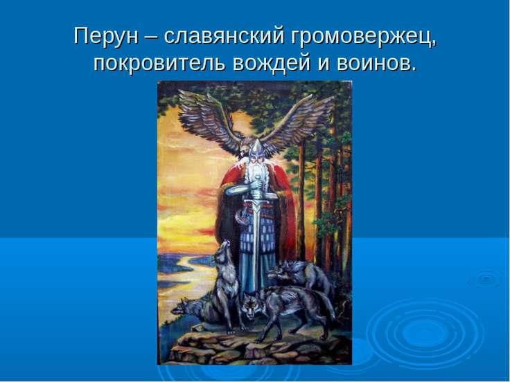 Перун – славянский громовержец, покровитель вождей и воинов.