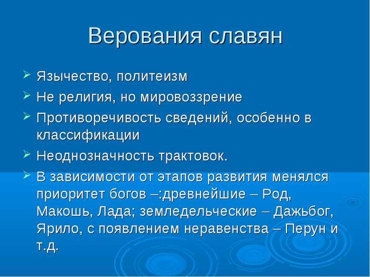 Верования славян Язычество, политеизм Не религия, но мировоззрение Противореч...
