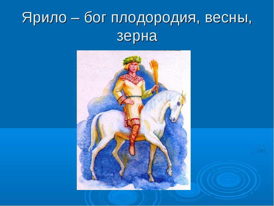Ярило – бог плодородия, весны, зерна