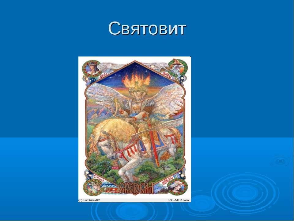 Святовит