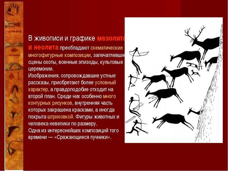 В живописи и графике мезолита и неолита преобладают схематические многофигурн...